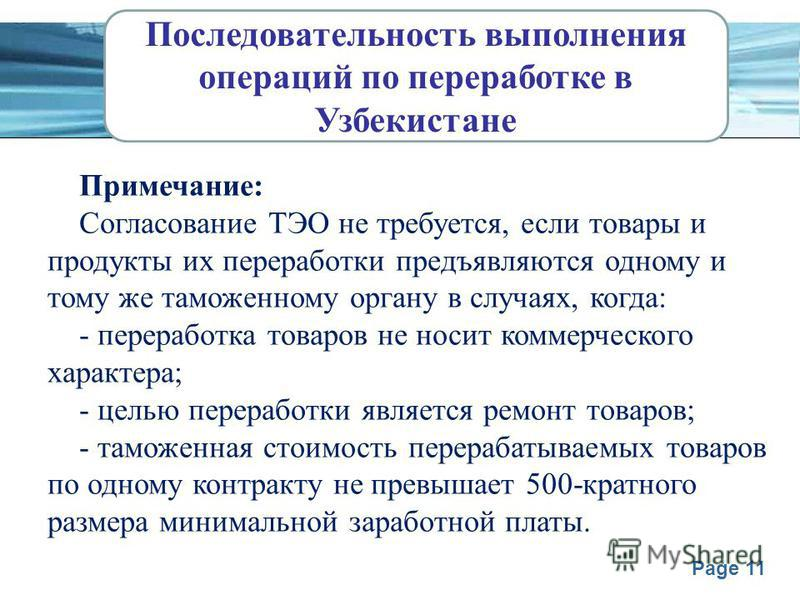 Page 11 Примечание: Согласование ТЭО не требуется, если товары и продукты их переработки предъявляются одному и тому же таможенному органу в случаях, когда: - переработка товаров не носит коммерческого характера; - целью переработки является ремонт т