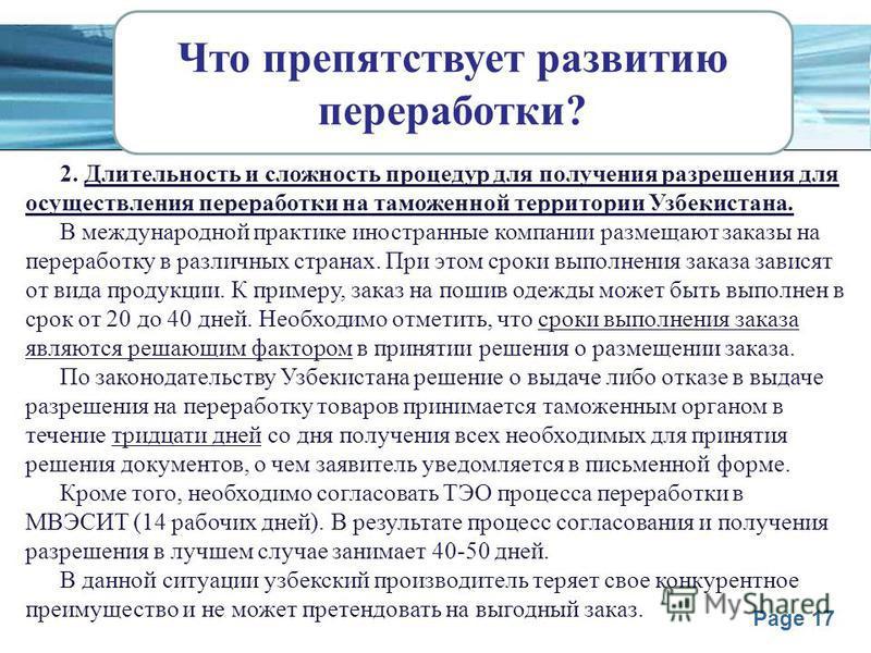 Page 17 2. Длительность и сложность процедур для получения разрешения для осуществления переработки на таможенной территории Узбекистана. В международной практике иностранные компании размещают заказы на переработку в различных странах. При этом срок