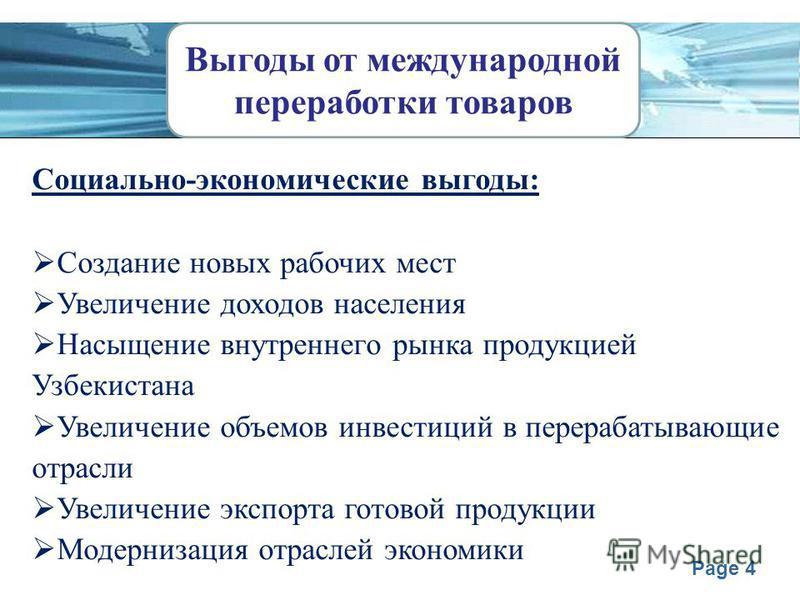 Page 4 Социально-экономические выгоды: Создание новых рабочих мест Увеличение доходов населения Насыщение внутреннего рынка продукцией Узбекистана Увеличение объемов инвестиций в перерабатывающие отрасли Увеличение экспорта готовой продукции Модерниз