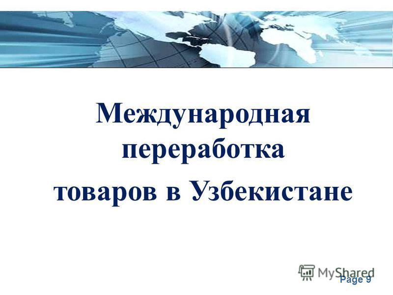 Page 9 Международная переработка товаров в Узбекистане