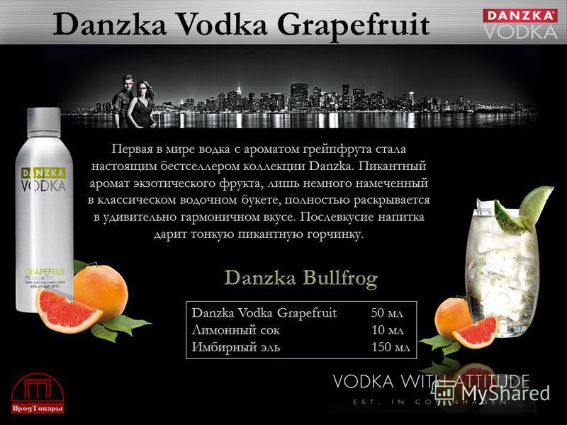 Danzka Vodka Grapefruit Первая в мире водка с ароматом грейпфрута стала настоящим бестселлером коллекции Danzka. Пикантный аромат экзотического фрукта, лишь немного намеченный в классическом водочном букете, полностью раскрывается в удивительно гармо