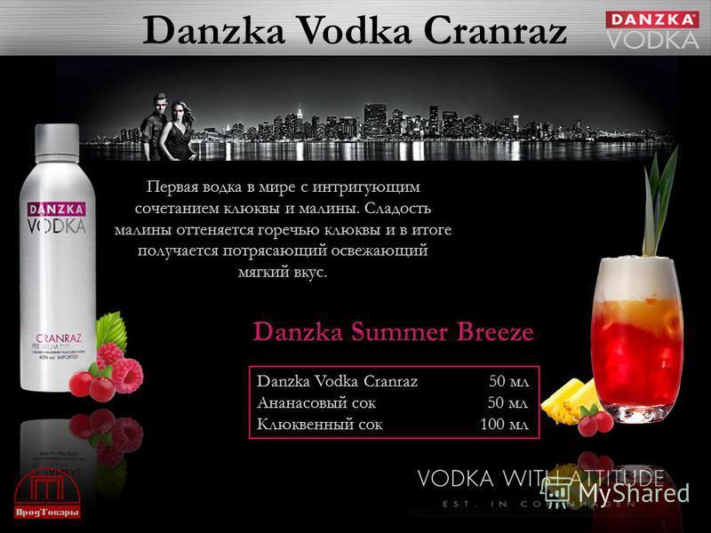 Danzka Vodka Cranraz Первая водка в мире с интригующим сочетанием клюквы и малины. Сладость малины оттеняется горечью клюквы и в итоге получается потрясающий освежающий мягкий вкус. Danzka Vodka Cranraz 50 мл Ананасовый сок 50 мл Клюквенный сок 100 м