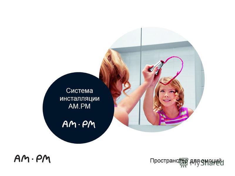AM.PM Brand Guidelines: PowerPoint Пространство для эмоций Система инсталляции AM.PM