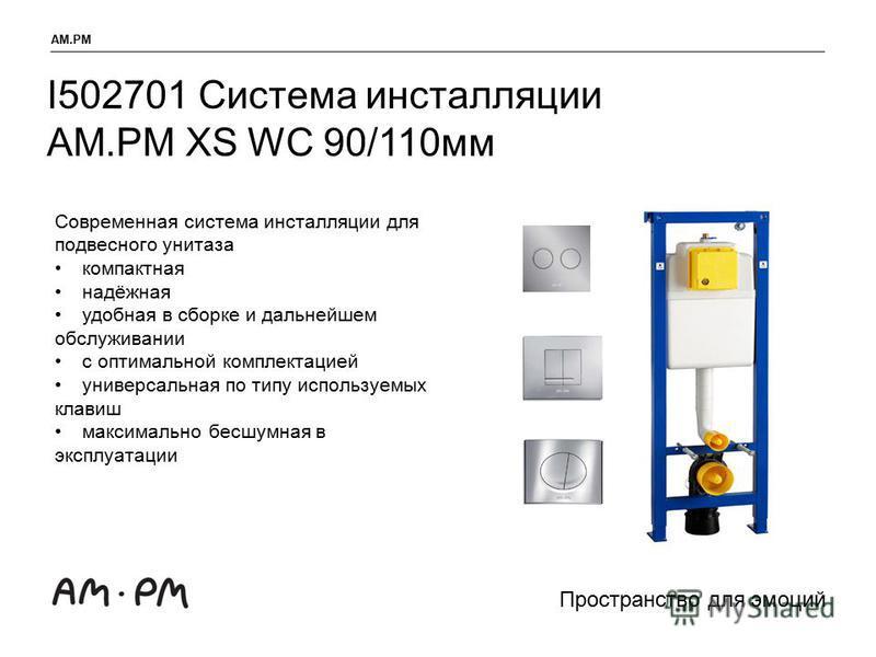 I502701 Система инсталляции AM.PM XS WC 90/110 мм Пространство для эмоций Современная система инсталляции для подвесного унитаза компактная надёжная удобная в сборке и дальнейшем обслуживании с оптимальной комплектацией универсальная по типу использу