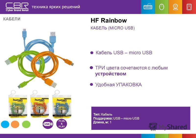 КАБЕЛЬ (MICRO USB) HF Rainbow Кабель USB – micro USB ТРИ цвета сочетаются с любым устройством Тип: Кабель Поддержка: USB – micro USB Длина, м: 1 3200 6 КАБЕЛИ PLUG & PLAY Удобная УПАКОВКА