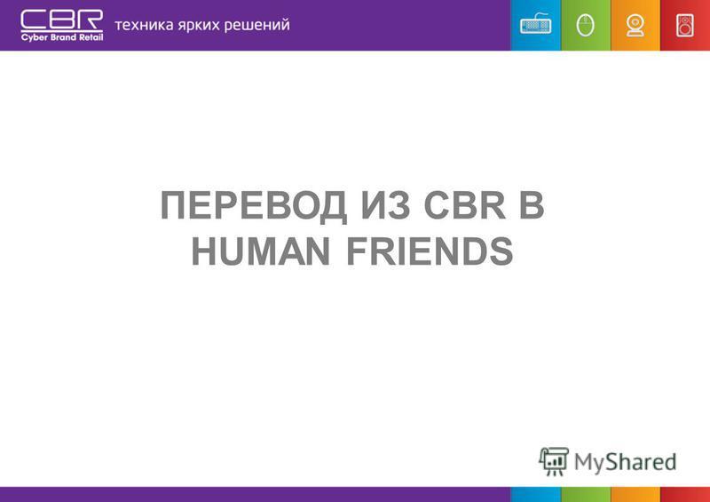 ПЕРЕВОД ИЗ CBR В HUMAN FRIENDS