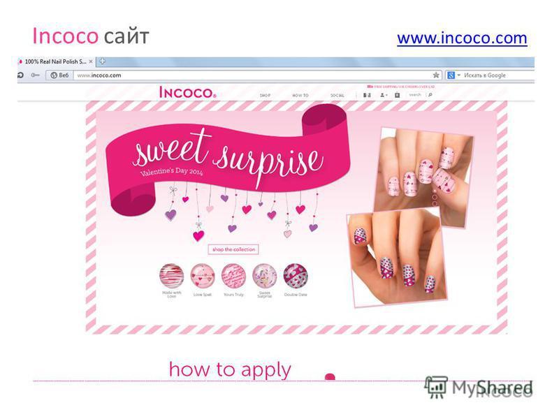 Incoco сайт www.incoco.com www.incoco.com