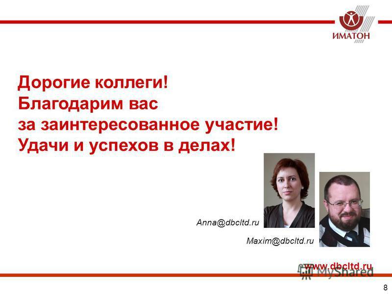 Дорогие коллеги! Благодарим вас за заинтересованное участие! Удачи и успехов в делах! Anna@dbcltd.ru Maxim@dbcltd.ru www.dbcltd.ru 8