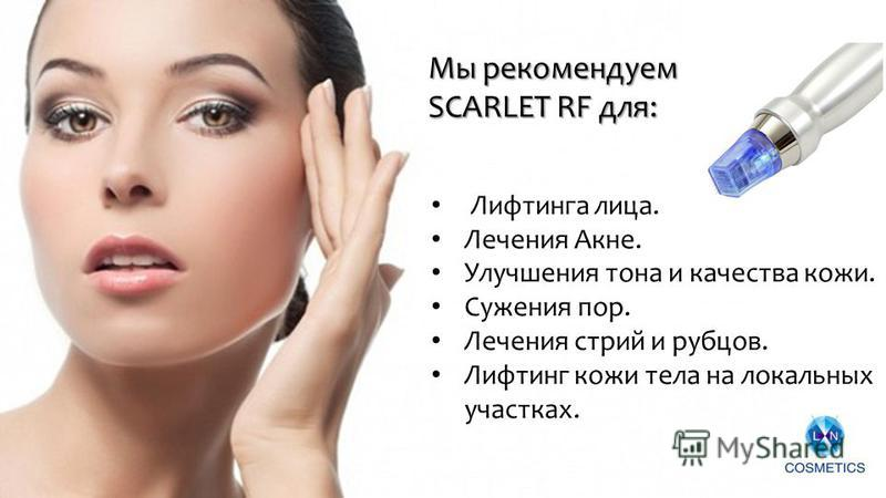 Лифтингa лица. Лечения Акне. Улучшения тона и качества кожи. Сужения пор. Лечения стрий и рубцов. Лифтинг кожи тела на локальных участках. Мы рекомендуем SCARLET RF для: