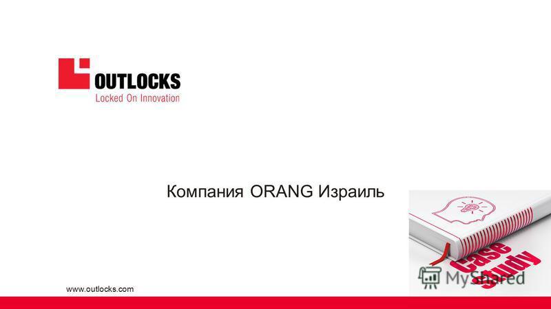 www.outlocks.com Компания ORANG Израиль