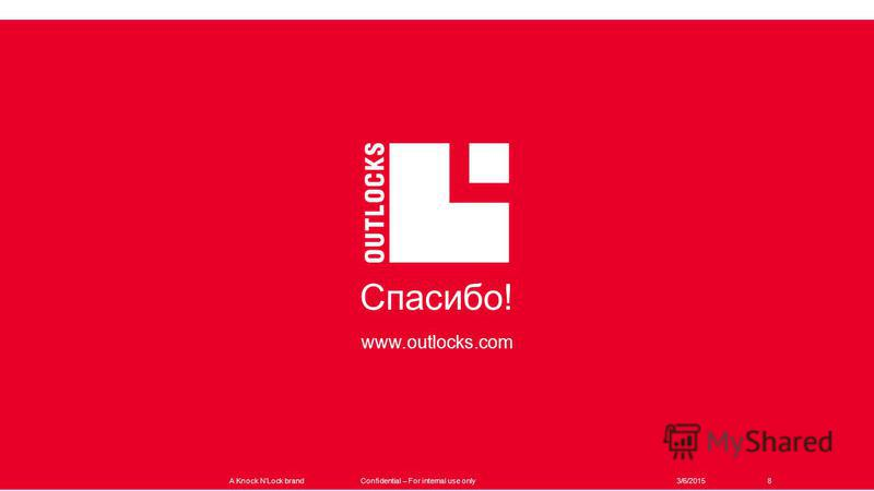 www.outlocks.com Спасибо! 3/6/2015A Knock NLock brand Confidential – For internal use only8