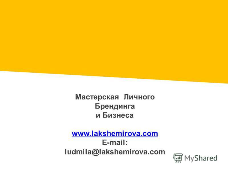 Мастерская Личного Брендинга и Бизнеса www.lakshemirova.com E-mail: ludmila@lakshemirova.com