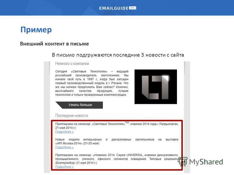 Пример Внешний контент в письме В письмо подгружаются последние 3 новости с сайта