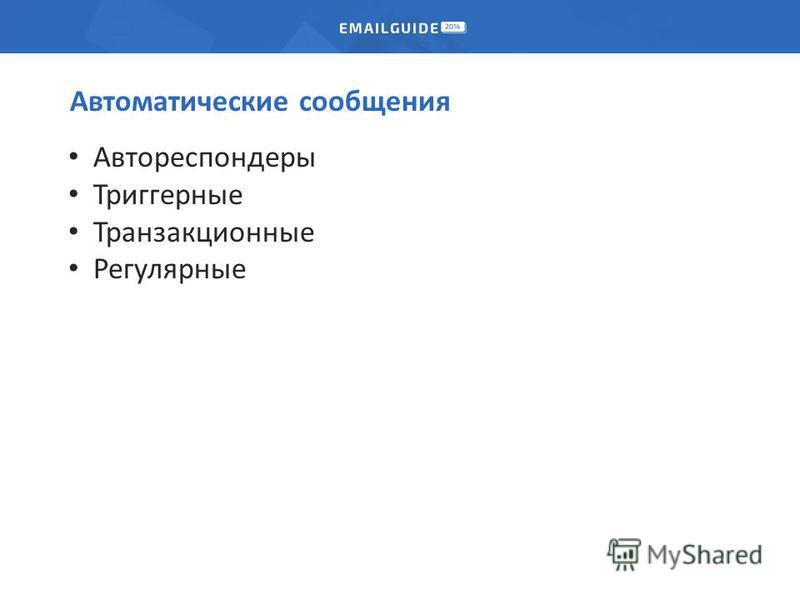 Автоматические сообщения Автореспондеры Триггерные Транзакционные Регулярные