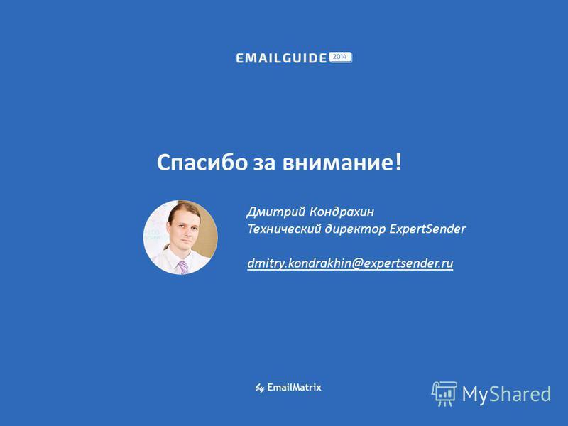Спасибо за внимание! Дмитрий Кондрахин Технический директор ExpertSender dmitry.kondrakhin@expertsender.ru