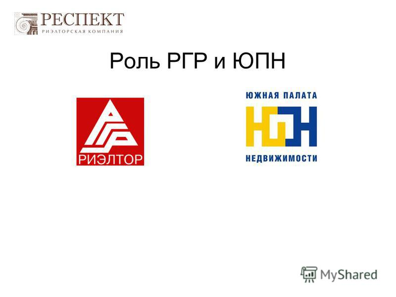 Роль РГР и ЮПН