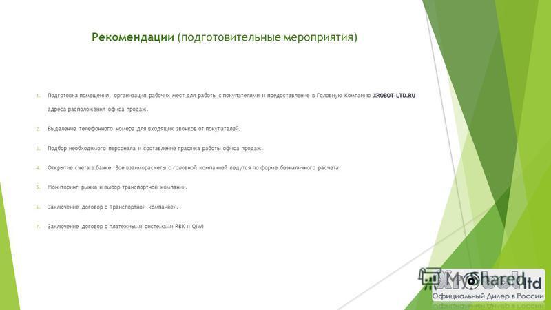 Рекомендации (подготовительные мероприятия) XROBOT-LTD.RU 1. Подготовка помещения, организация рабочих мест для работы с покупателями и предоставление в Головную Компанию XROBOT-LTD.RU адреса расположения офиса продаж. 2. Выделение телефонного номера