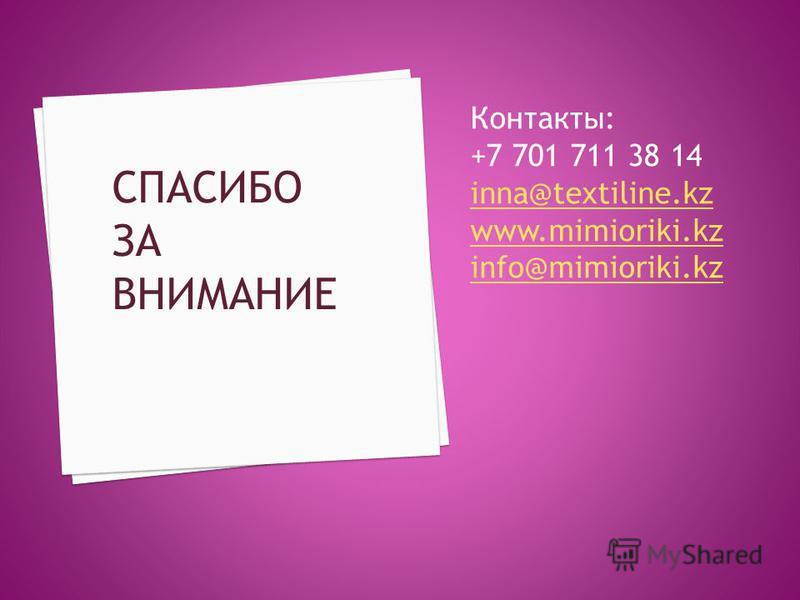 Контакты: +7 701 711 38 14 inna@textiline.kz inna@textiline.kz www.mimioriki.kz info@mimioriki.kz СПАСИБО ЗА ВНИМАНИЕ