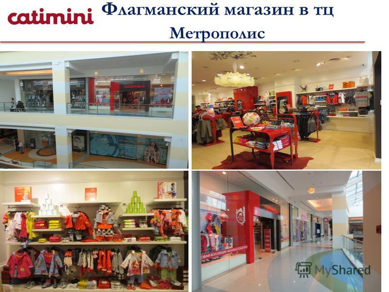Флагманский магазин в тц Метрополис