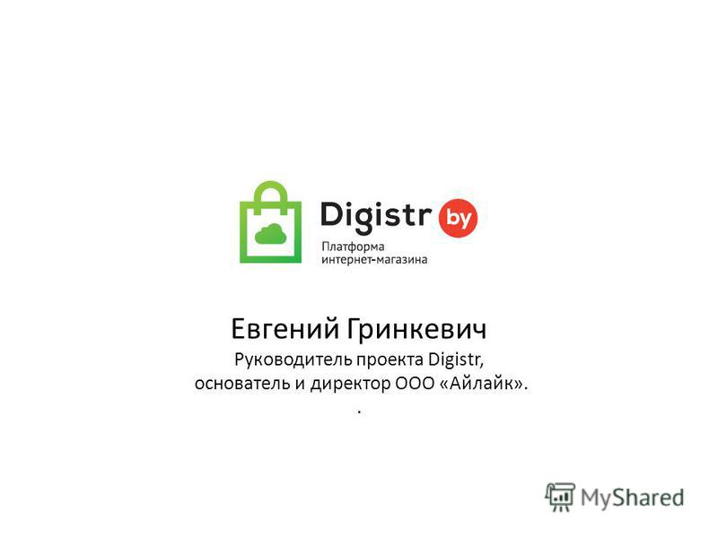 Евгений Гринкевич Руководитель проекта Digistr, основатель и директор ООО «Айлайк»..