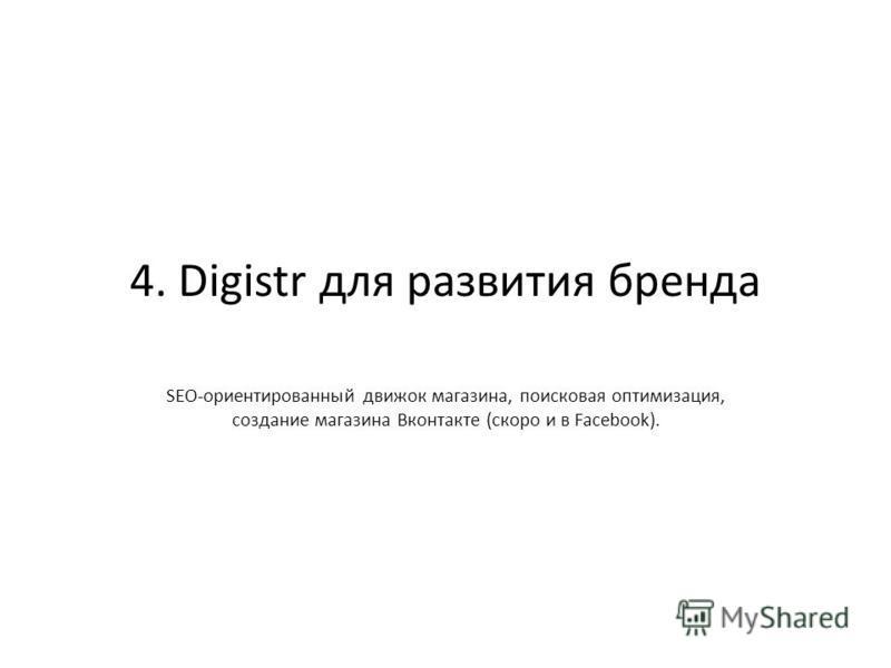 4. Digistr для развития бренда SEO-ориентированный движок магазина, поисковая оптимизация, создание магазина Вконтакте (скоро и в Facebook).