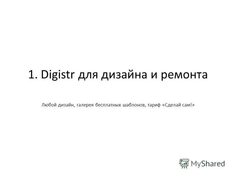 1. Digistr для дизайна и ремонта Любой дизайн, галерея бесплатных шаблонов, тариф «Сделай сам!»
