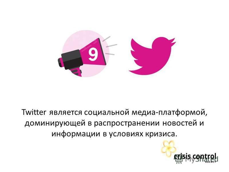 Twitter является социальной медиа-платформой, доминирующей в распространении новостей и информации в условиях кризиса.