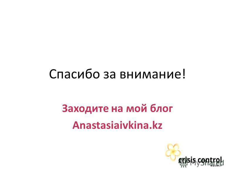 Спасибо за внимание! Заходите на мой блог Anastasiaivkina.kz