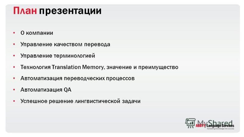 О компании Управление качеством перевода Управление терминологией Технология Translation Memory, значение и преимущество Автоматизация переводческих процессов Автоматизация QA Успешное решение лингвистической задачи План презентации