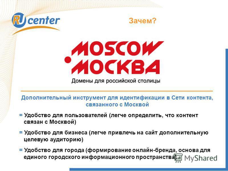 Зачем? Дополнительный инструмент для идентификации в Сети контента, связанного с Москвой = Удобство для пользователей (легче определить, что контент связан с Москвой) = Удобство для бизнеса (легче привлечь на сайт дополнительную целевую аудиторию) =