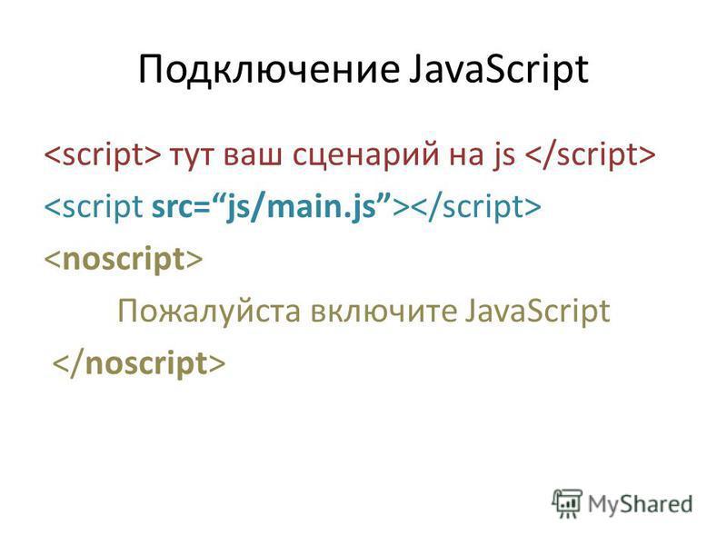 Подключение JavaScript тут ваш сценарий на js Пожалуйста включите JavaScript