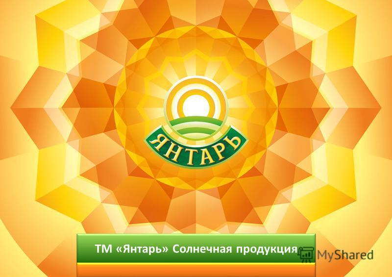ТМ «Янтарь» Солнечная продукция