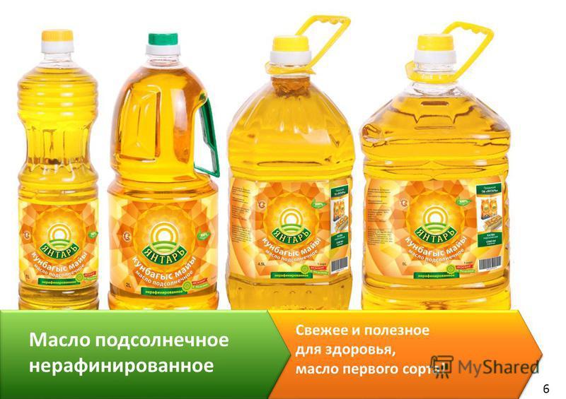 6 Масло подсолнечное нерафинированное Свежее и полезное для здоровья, масло первого сорта!