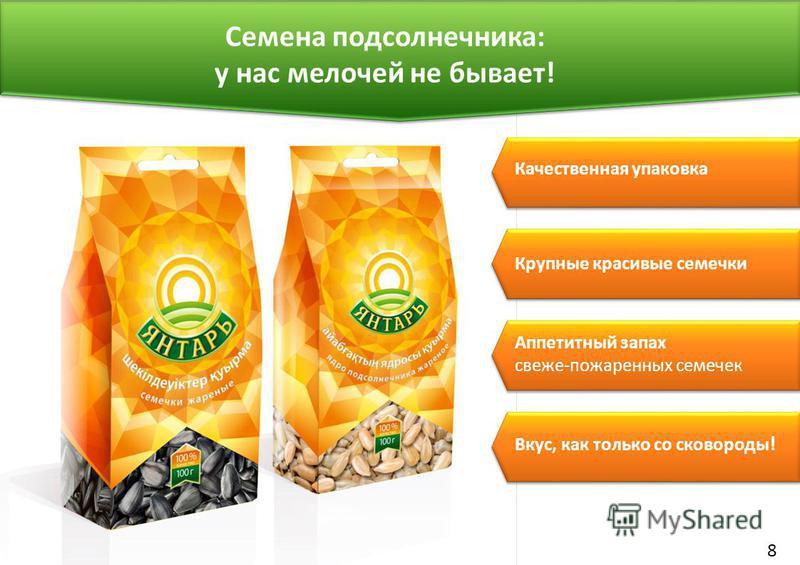 8 Качественная упаковка Крупные красивые семечки Аппетитный запах свежей-по жаренных семечек Вкус, как только со сковороды ! Семена подсолнечника: у нас мелочей не бывает!