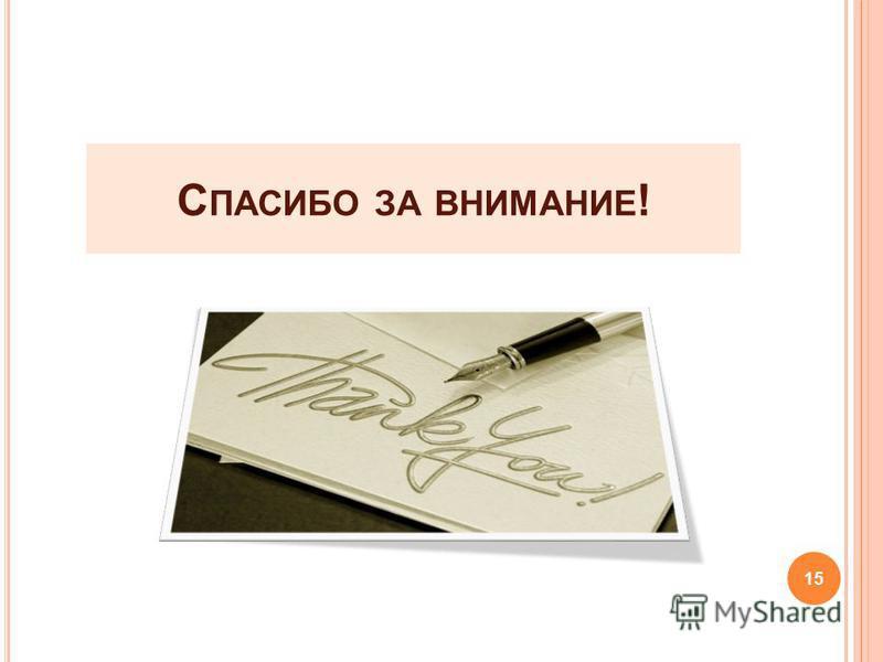 С ПАСИБО ЗА ВНИМАНИЕ ! 15