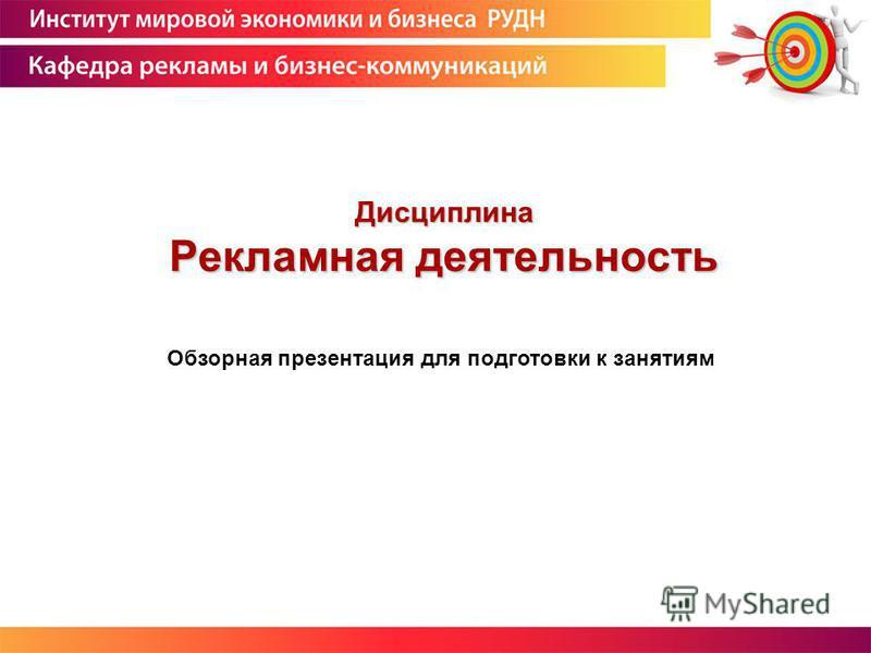 Дисциплина Рекламная деятельность Обзорная презентация для подготовки к занятиям