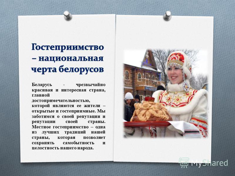 Беларусь - чрезвычайно красивая и интересная страна, главной достопримечательностью, которой являются ее жители – открытые и гостеприимные. Мы заботимся о своей репутации и репутации своей страны. Местное гостеприимство – одна из лучших традиций наше