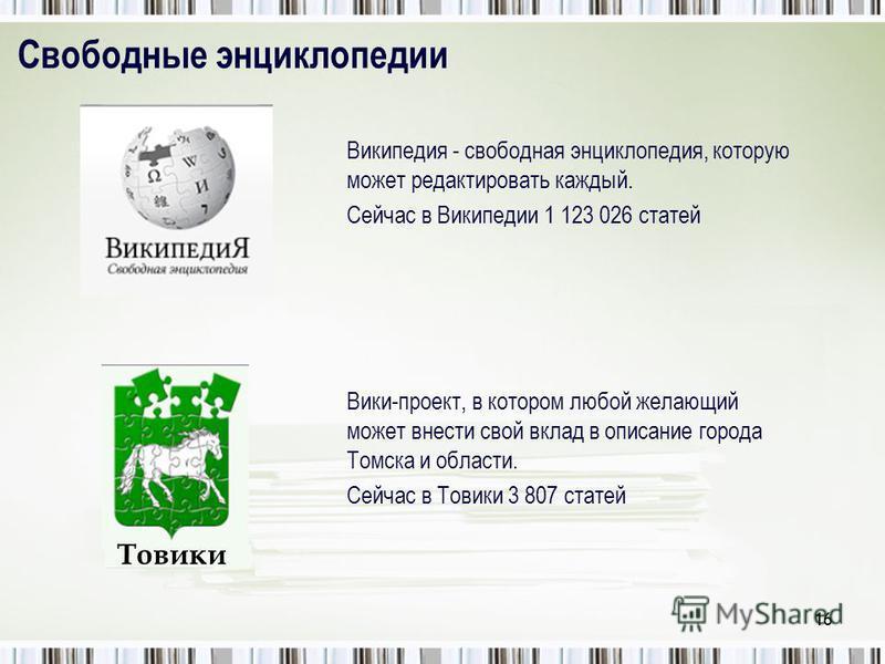 Товики Вики-проект, в котором любой желающий может внести свой вклад в описание города Томска и области. Сейчас в Товики 3 807 статей Википедия - свободная энциклопедия, которую может редактировать каждый. Сейчас в Википедии 1 123 026 статей Свободны