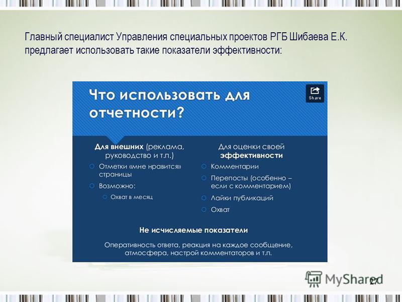 Главный специалист Управления специальных проектов РГБ Шибаева Е.К. предлагает использовать такие показатели эффективности: 27