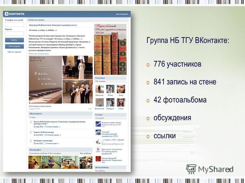 Группа НБ ТГУ ВКонтакте: o 776 участников o 841 запись на стене o 42 фотоальбома o обсуждения o ссылки 7