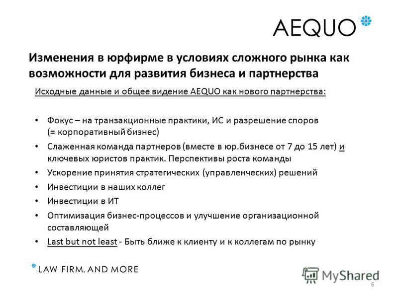 Изменения в юрфирме в условиях сложного рынка как возможности для развития бизнеса и партнерства Исходные данные и общее видение AEQUO как нового партнерства: Фокус – на транзакционные практики, ИС и разрешение споров (= корпоративный бизнес) Слаженн