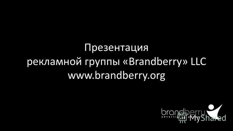 www.brandberry.org Презентация рекламной группы «Brandberry» LLC www.brandberry.org