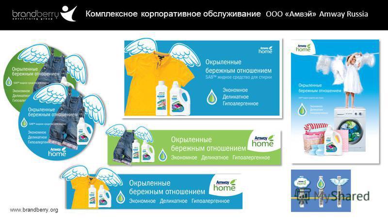 www.brandberry.org Комплексное корпоративное обслуживание ООО «Амвэй» Amway Russia