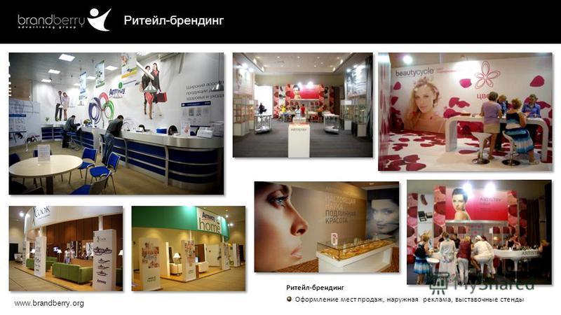 www.brandberry.org Ритейл-брендинг Оформление мест продаж, наружная реклама, выставочные стенды