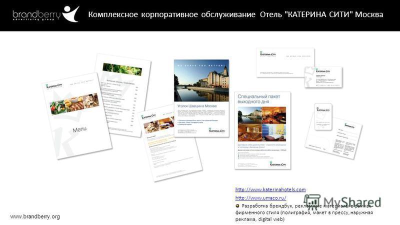 www.brandberry.org Комплексное корпоративное обслуживание Отель