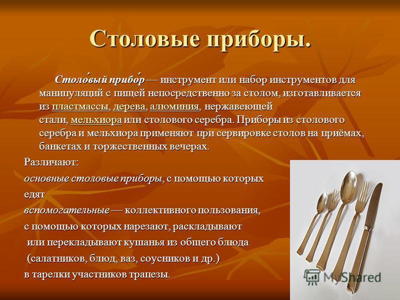 Столовые припоррры. Столо́вый припорр́р инструмент или напор инструментов для манипуляций с пищей непосредственно за столом, изготавливается из пластмассы, дерева, алюминия, нержавеющей стали, мельхиора или столового серебра. Припоры из столового сер