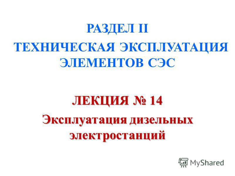 РАЗДЕЛ II ТЕХНИЧЕСКАЯ ЭКСПЛУАТАЦИЯ ЭЛЕМЕНТОВ СЭС ЛЕКЦИЯ 14 Эксплуатация дизельных электростанций