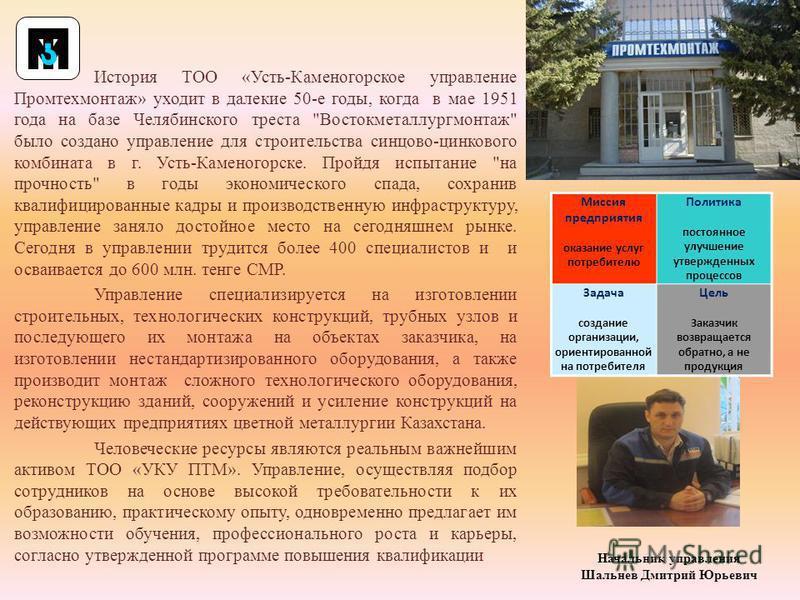 История ТОО «Усть-Каменогорское управление Промтехмонтаж» уходит в далекие 50-е годы, когда в мае 1951 года на базе Челябинского треста