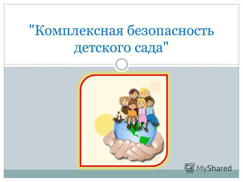 Комплексная безопасность детского сада