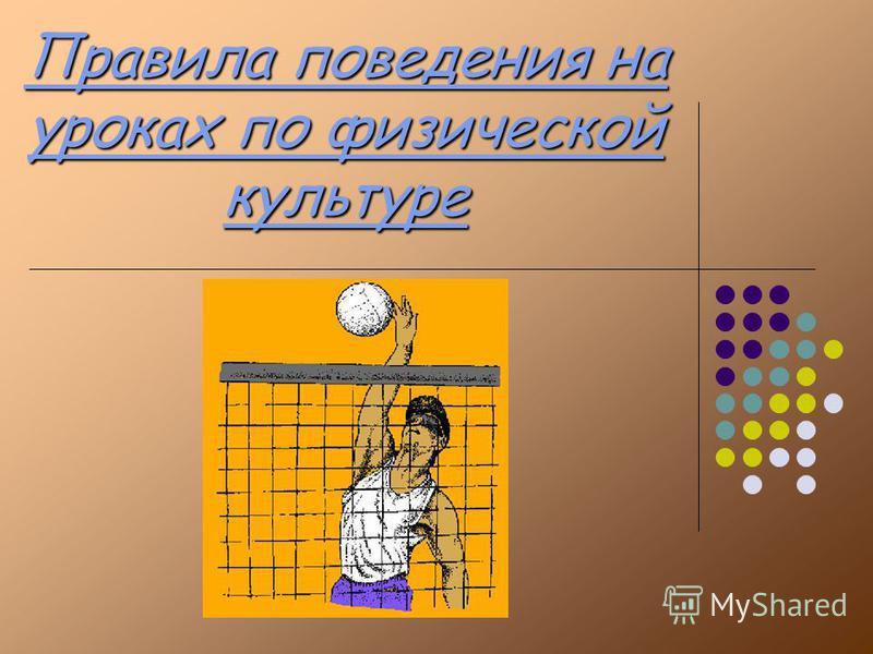 Правила поведения на уроках по физической культуре Правила поведения на уроках по физической культуре